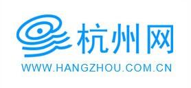 杭州网报道
