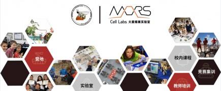 融合与超越 | 2021-2022年校内火星蜂巢科创实验室项目主题发布