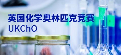 2021 / 2022   UKChO英国化学竞赛线上班